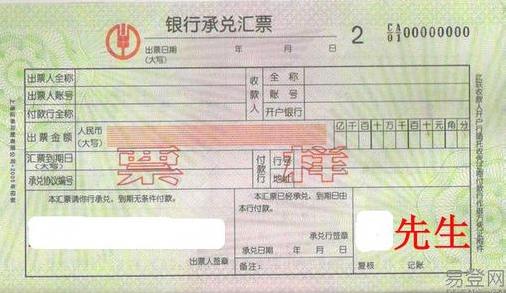 苏州银行承兑汇票贴现