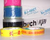 北京布基胶带批发