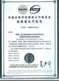 北京可靠性鉴定试验