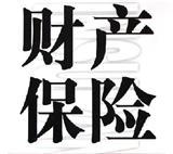广州货运保险公司