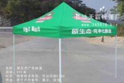 长沙韩式广告帐篷厂家