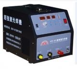 上海冷焊机生产