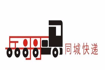 重庆同城快递