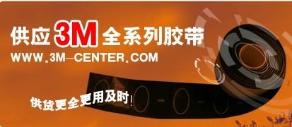 深圳3M胶水供应