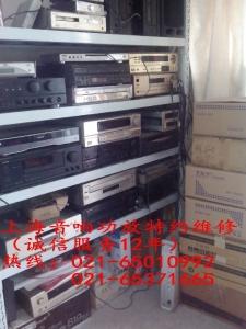 上海音响维修