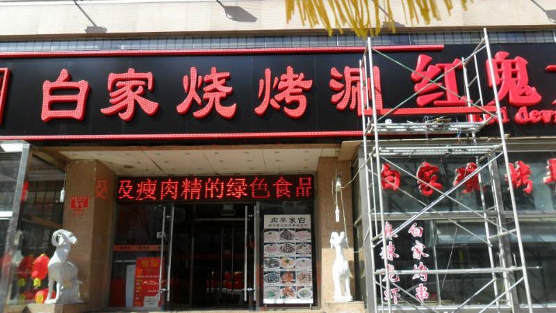 0709_门头招牌_北京形象墙设计制作公司_百业网