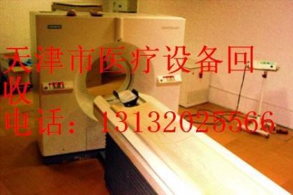 天津淘汰医疗设备回收