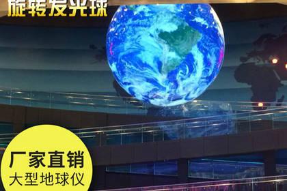 深圳地球仪