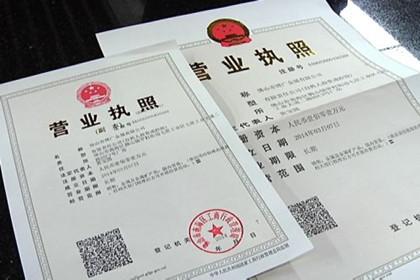 长春公司注册代办