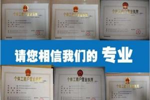 广州代办注册新公司