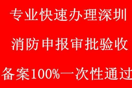 深圳消防申报审批
