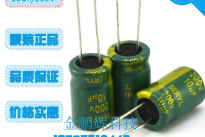 深圳绿宝石电容规格