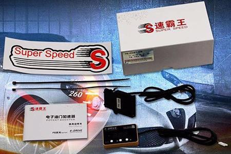 广州天河汽车加速器