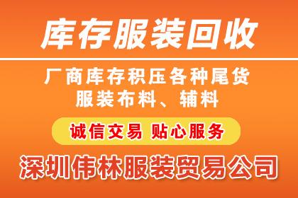 深圳女装加盟