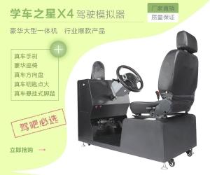 广州汽车驾驶训练机价格