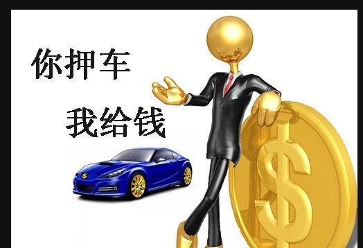 佛山汽车抵押贷款