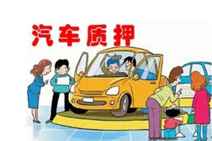中山车辆抵押贷款