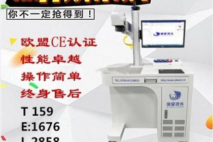 东莞激光设备厂家