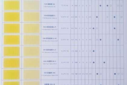 天津颜料黄供应