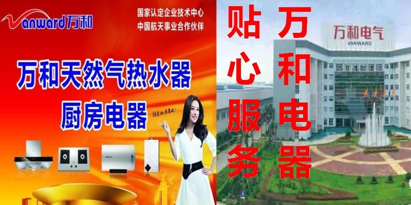 武昌区万和热水器修理