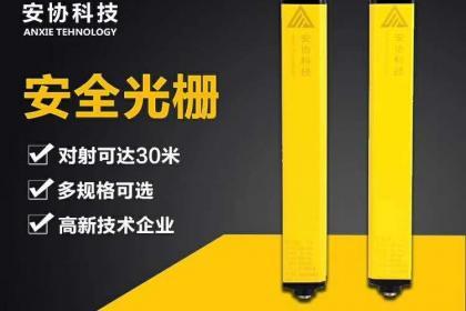 广州安全光栅销售
