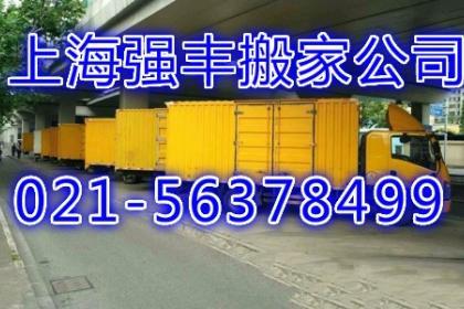 上海强丰搬家公司