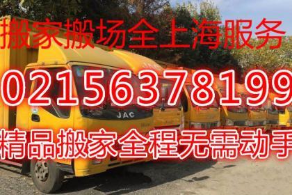 上海仪器搬迁