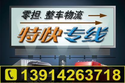 张家港货运公司