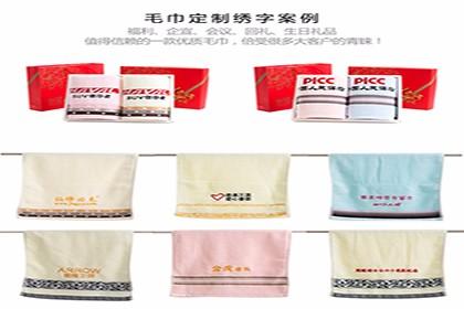 东莞毛巾定制印logo厂家