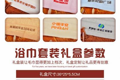 纯棉印字毛巾供应