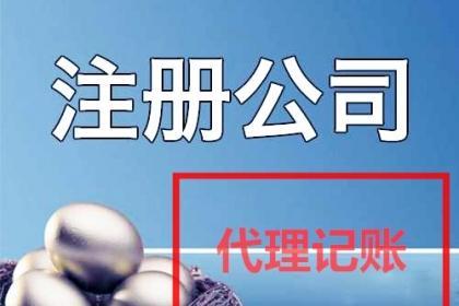 武汉代理记账业务