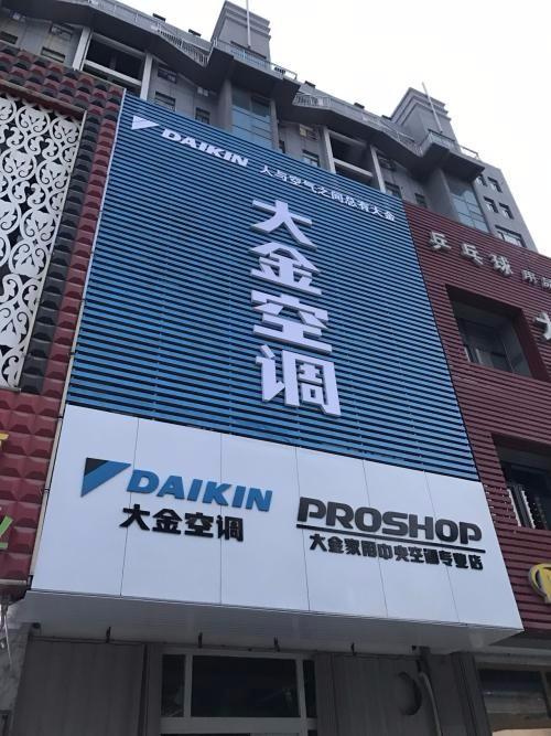 大金中央空调深圳总经销