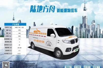 广州新能源货车租赁