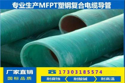 mfpt塑钢复合管