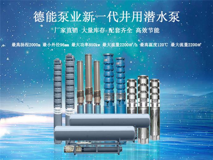 井用潜水泵合集广告图6.jpg