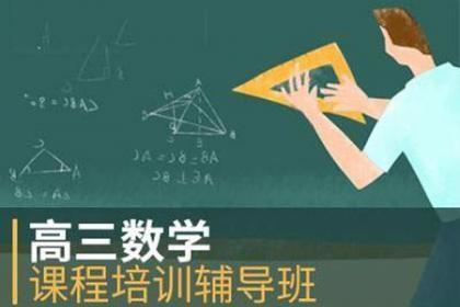 深圳福田数学辅导班