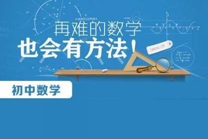 深圳初中数学辅导班