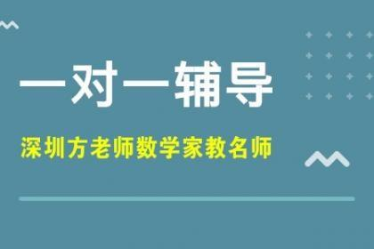 深圳暑假数学补习班