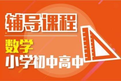 深圳暑假数学辅导班