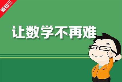 深圳数学辅导班