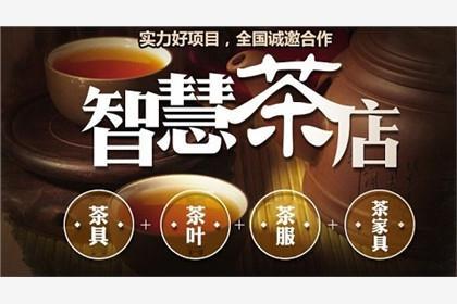 加盟茶叶连锁店