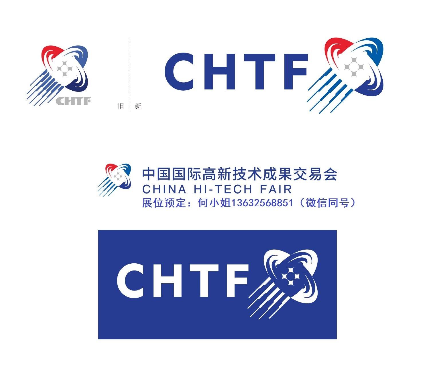 深圳CIBF