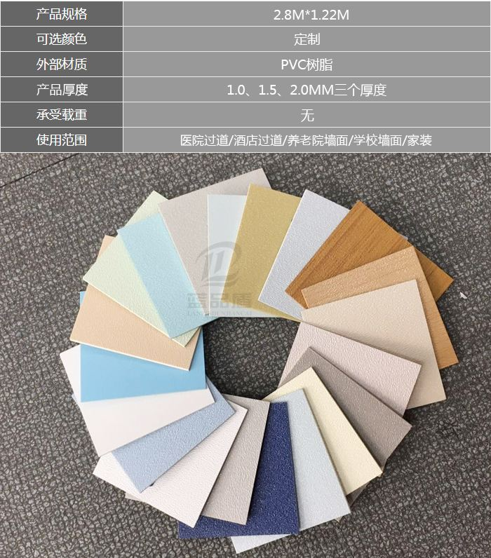 广州PVC贴墙板生产