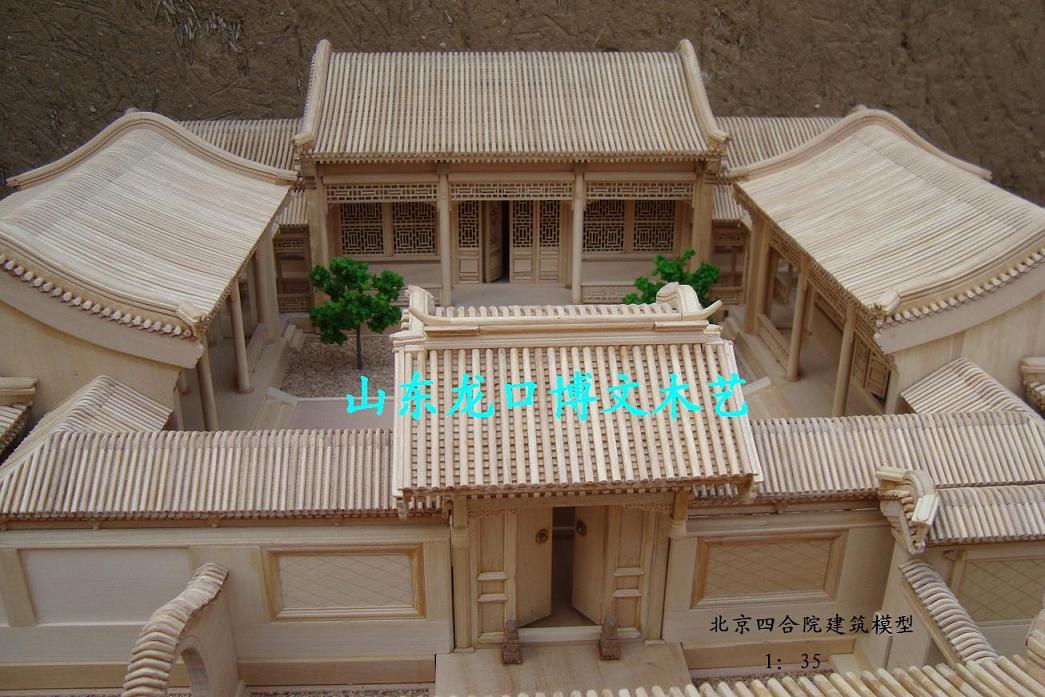 北京四合院古建筑模型,建筑沙盘,木制纯手工微缩袖珍工艺品
