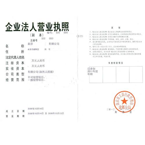 广州内外资公司注册