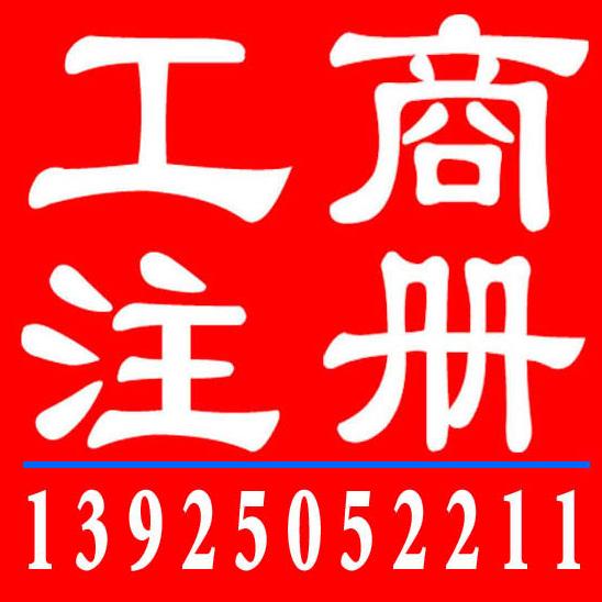 广州执照办理