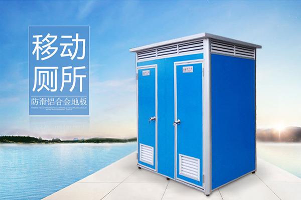 甘肃移动环保厕所