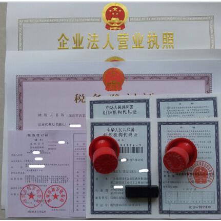 代办企业营业执照