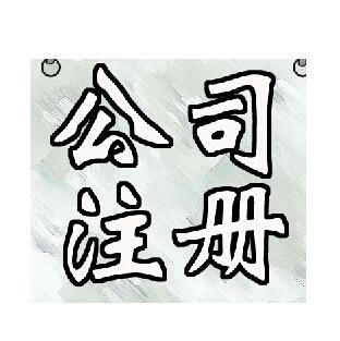 天津新公司注册工商代理