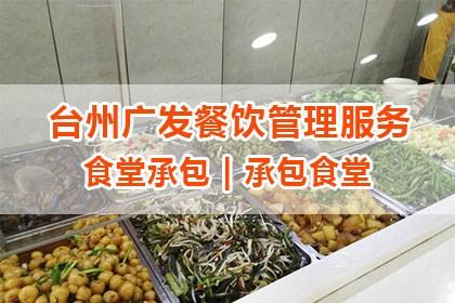 台州承包食堂